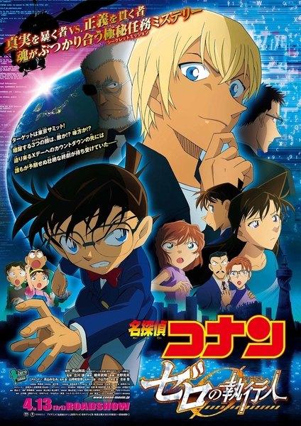 Detective_Conan_Zero