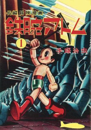 Astroboy_portada_japon