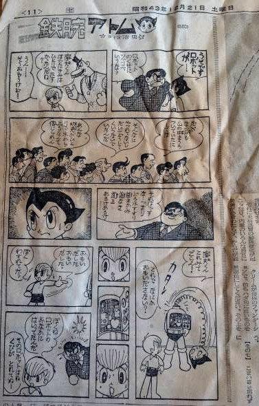Sankei_Astroboy