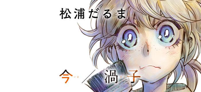 Ima-Kako-Yuku-Kohakuiro-no-Hate