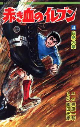 Akaki-Chi-no-Eleven-2