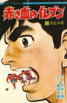 Akaki-Chi-no-Eleven-3