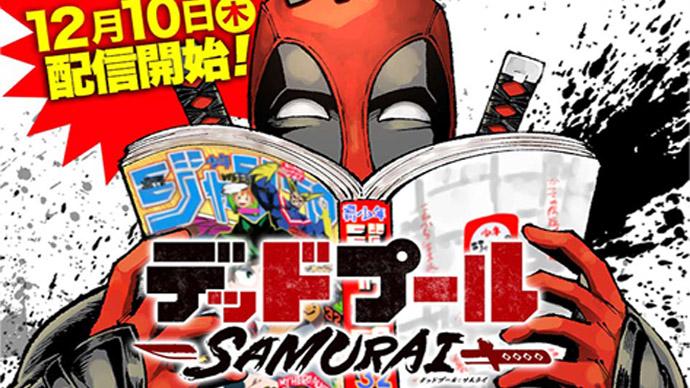Deadpool Samurai Masacre Marvel manga