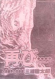 Futatabi